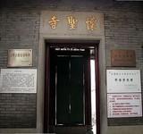 我国现存最古老清真寺---广州怀圣寺
